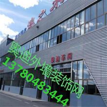 外墙优游娱乐平台zhuce登陆首页饰穿孔铝挂板/奥迪4s店外墙冲孔板气场全开图片