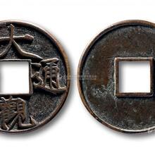 云南省造光緒元寶庫平三錢六分市場價值多少錢圖片