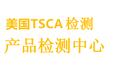 東莞美國TSCA(5大項目)檢測認證