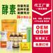 草本植物综合果蔬酵素饮品酵素粉酵素片oem贴牌代加工定制生产