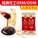 人参姜枣膏女性口服膏滋膏方饮品定制生产oem贴牌代加工