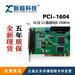 新超PCI-1604單端16通道差分8通道16位250kSPS采集卡