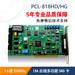 研華PCL-818HD/HG數據采集16路100KHzISA總線多功能DAS卡
