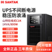 杭州山特UPS電源C1K標機內置電池不間斷供電穩定電壓