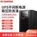 山特UPS電源杭州不間斷電源C2KS/1600W停電不斷電
