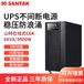 山特UPS不間斷電源杭州倉庫C6K/5400W標機內置電池組