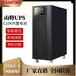 SANTAK山特UPS不間斷電源C10K/9000W標機杭州現貨內置電池