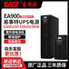 寧波UPS不間斷電源易事特EA9010H長機高穩定性單進單出