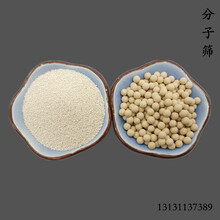 制氧分子篩鋰型分子篩工業用分子篩X型制氧分子篩圖片