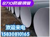 延慶制造防腐保溫鋼管廠家直銷,聚氨酯保溫管道鋼套鋼保溫鋼管