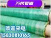 萬榮管道聚氨酯保溫管道鋼套鋼保溫鋼管,塘沽3pe防腐鋼管防腐保溫鋼管優質服務
