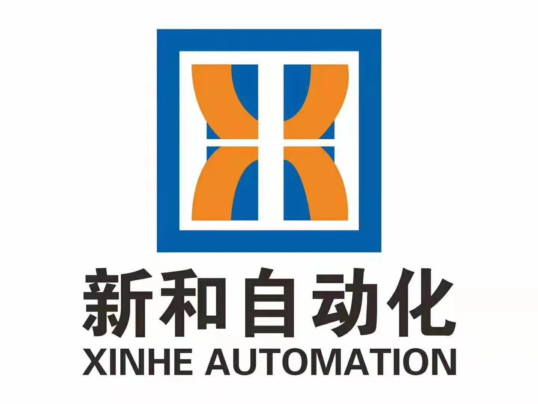 中山市新和电子设备制造有限公司