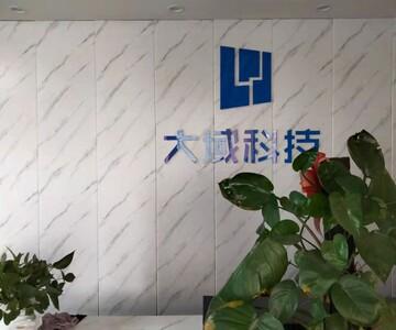 深圳市大域科技有限公司