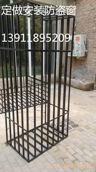 北京房山良乡安装防盗窗阳台护窗护栏防盗门安装