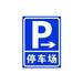 淮北交通指示標牌生產廠家