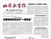 山東教育報先刊發、后收費——征集學校宣傳稿