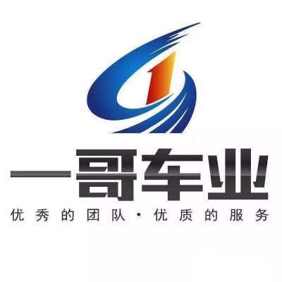 深圳市一哥汽車服務有限公司