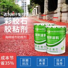聚氨酯路面膠粘劑彩色路面圖片