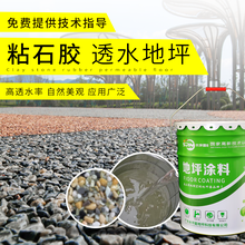 透水地坪砂基磚海綿城市膠粘劑圖片