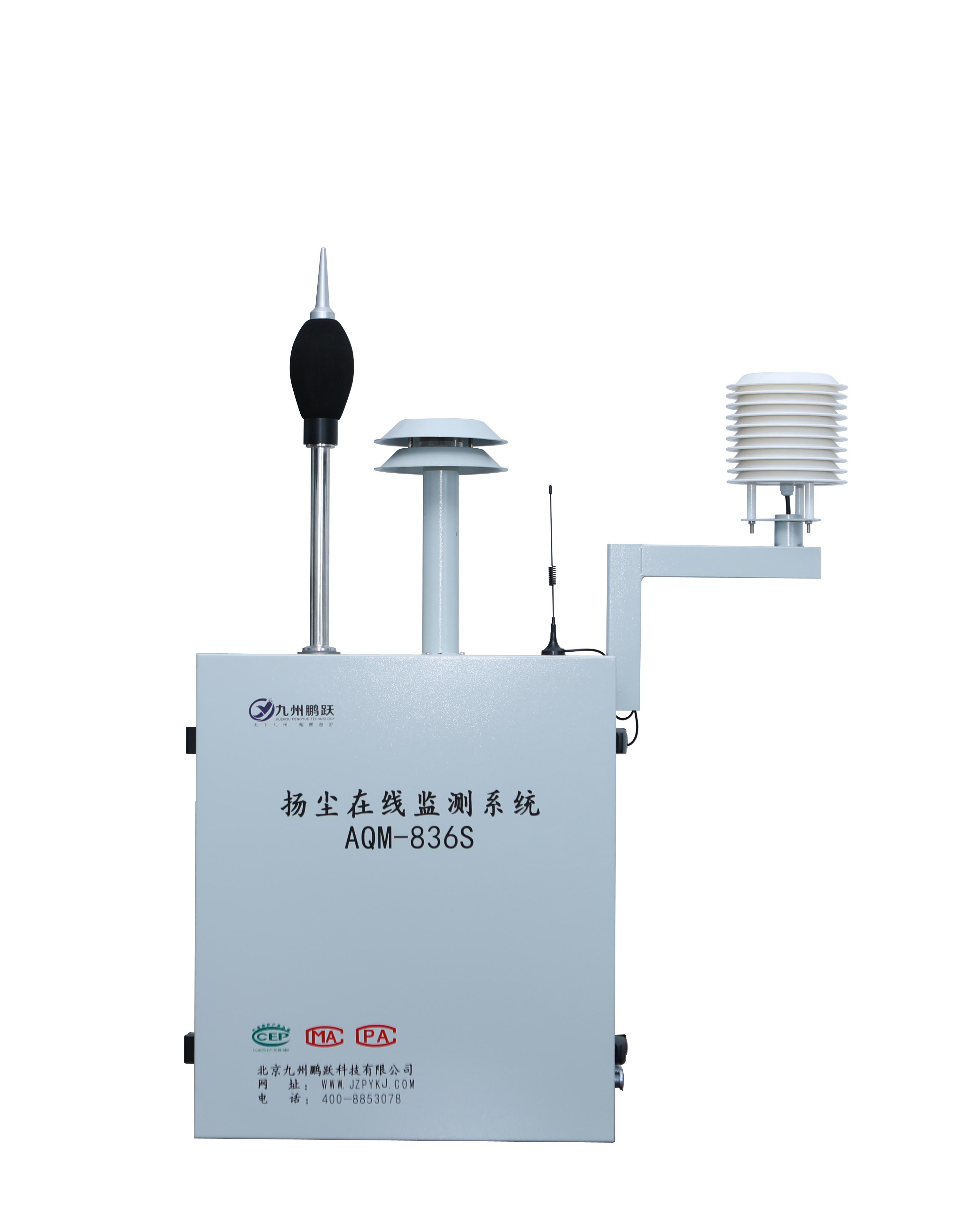 面粉厂污染物无组织排放扬尘噪声在线监测系统AQM对接平台