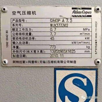 轉讓阿特拉斯二手空壓機GA45PA7.5:9000