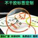 PVC不干膠標簽定制logo貼紙定制圓形透明空白封口貼標簽貼