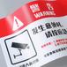 卷筒貼紙PVC透明貼紙定制彩印不干膠標簽定做按鍵面板LOGO商標