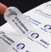 標簽彩色不干膠乳白PVC不干膠貼紙定做廠家不干膠標簽定制