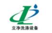 泰州市立凈洗滌設備有限公司