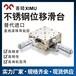 長安位移臺手動位移滑臺XSG60A/CR高精度不銹鋼光學平臺