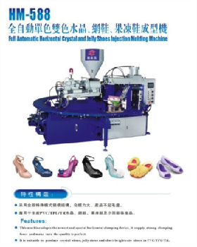 HM-588全自动单色双色水晶网鞋果冻鞋成型机