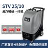 多功能高压蒸汽清洗机上门洗车设备熏蒸机除甲醛蒸汽清洗设备