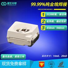 深圳廠家3528紅外燈珠晶元芯片人臉考勤LED紅外貼片燈珠3528封裝圖片