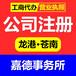 龍港蒼南代辦工商注冊公司注冊個體戶注冊登記注銷營業執照