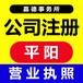平陽縣鰲江鎮龍港市代辦公司注冊和個體戶注冊工商營業