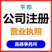 代辦工商注冊營業執照公司和個體戶龍港市鰲江鎮