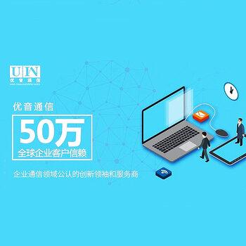 優音通信丨企業400電話申請辦理