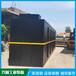 污水成套設備農村醫院生活污水處理設備達標排放