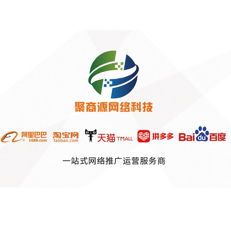 濰坊聚商源網絡科技有限公司