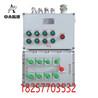 BXM(D)防爆配电箱