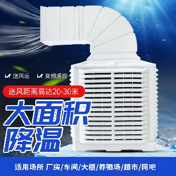 冷风机工业冷风机畜牧养殖冷风机厂家商场超市厂房