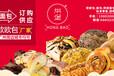 越秀面包供應,廣州烘堡海珠軟歐包訂購,吐司生產廠家