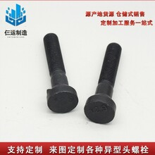 邯鄲仨運度帶榫螺栓單耳螺栓12.9級發黑圖片