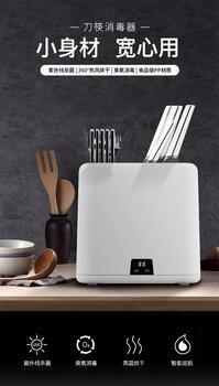刀筷消毒機烘干家用廚房電器臭氧消毒器紫外線筷子殺菌機廠刀架