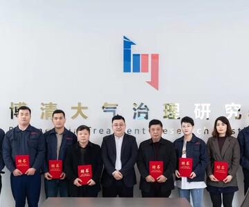 河南博清大氣治理設計研究院有限公司