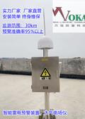 万佳雷电预警系统,大气电场定位仪,智能雷电预警在线监测器