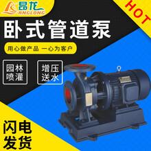 廠家臥式單級單吸離心泵不銹鋼增壓泵ISW型管道離心泵圖片