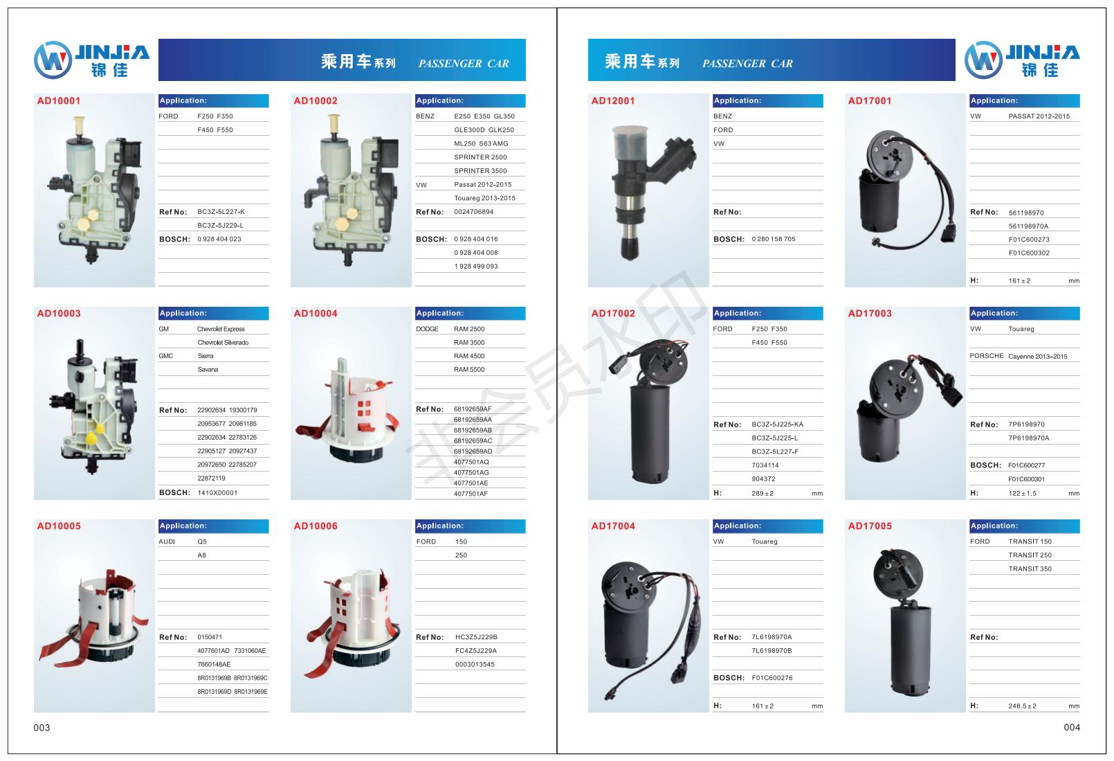 锦佳汽车燃油泵、尿素泵参数参照博世2.2和博世6.5