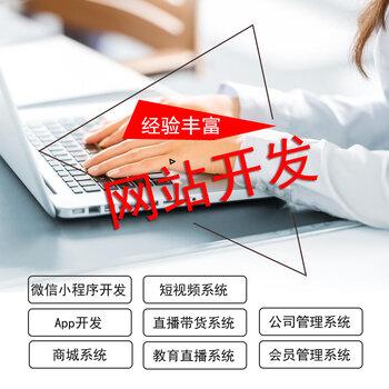 網站開發App開發開發教育直播系統開發