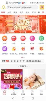 直播帶貨軟件社區團購app搭建